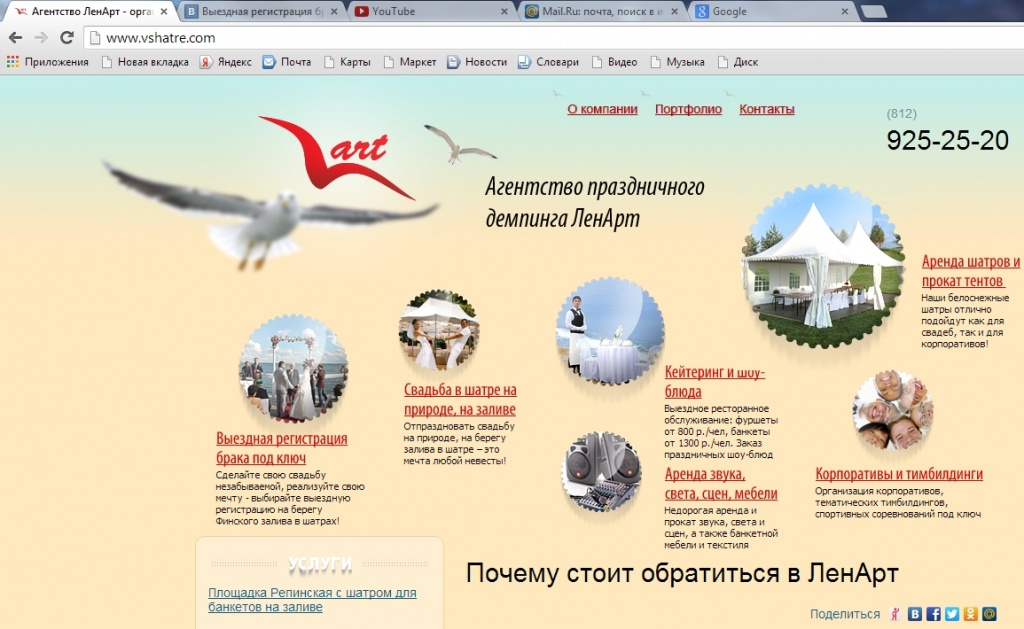 Сайт агентства ЛенАрт