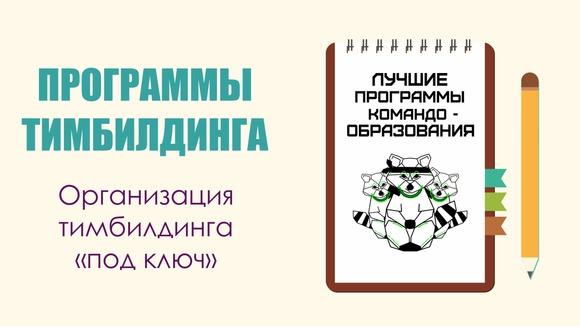 Программы Квестов