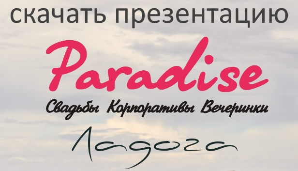 Презентация Paradise Ladoga
